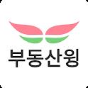 부동산윙 icon