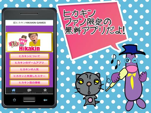 ファンサイトforヒカキンHikakinゲームクイズ無料