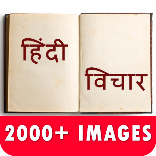 Hindi Quotes Images 2018