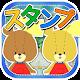スタンプえほん - がんばれ!ルルロロ (app)