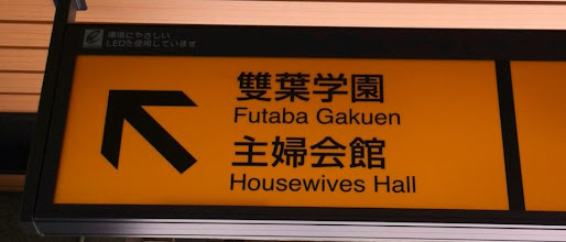 Photo: Housewives Hall?  Yotsuya train station, Tokyo.
