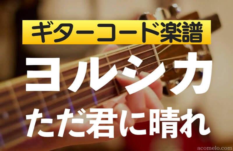 【ギターコード楽譜】 ただ君に晴れ(ヨルシカ)のアイキャッチ画像