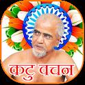 कटु वचन हिंदी | Katu Vachan icon