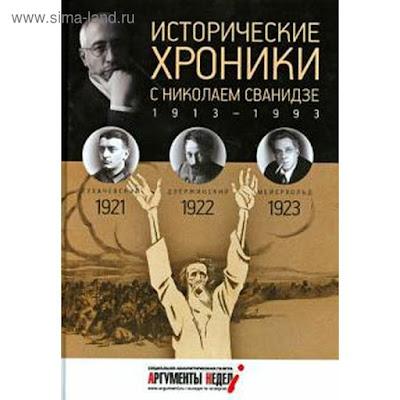 Исторические хроники. Выпуск №4 с Николаем Сванидзе. 1921-1923. Сванидзе М.
