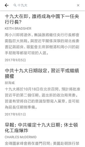 NYTimes - Chinese Edition 1.1.0.10 screenshots 6