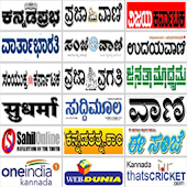 kannada Newspaper