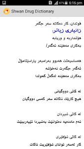 Shwan Drug Dictionary screenshot 4