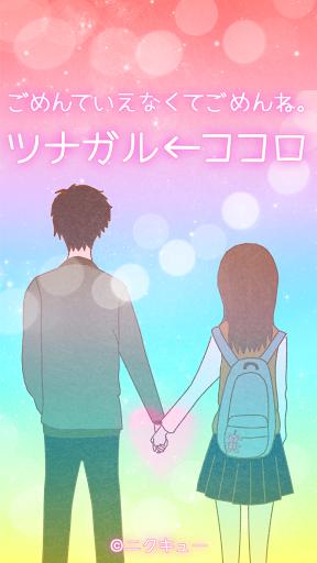 ツナガル←ココロ 【無料 放置系恋愛ノベル】