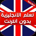 تعلم اللغة الانجليزية بدون انترنت بالصوت والصورة icon