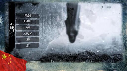 The Fear : 恐怖遊戲