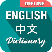 English to Chinese Dictionary