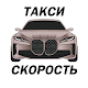 Download Такси Скорость. г Хасавюрт For PC Windows and Mac