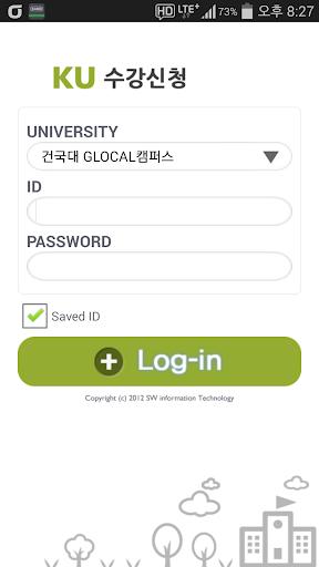 건국대학교 글로컬캠퍼스 수강신청