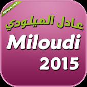 عادل الميلودي adil el miloudi