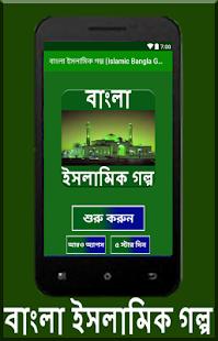 বাংলা ইসলামিক গল্প (Islamic Bangla Golpo) - náhled