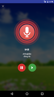 Learn Chinese Free 9000 Words And Phrases Screenshot