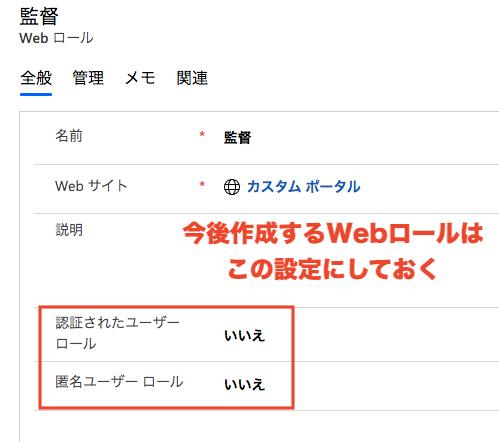 Webロールの作成