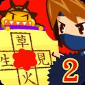 虫食い漢字クイズ2 icon