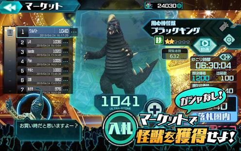 Mod Game ウルトラ怪獣バトルブリーダーズ for Android