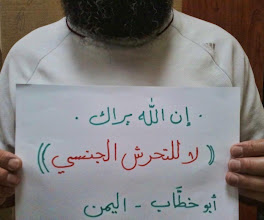 """Photo: """"god is watching you - no sexual harassment"""" via Safe Streets Yemen"""