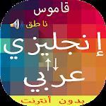 قاموس بدون انترنت انجليزي عربي والعكس ناطق مجاني 5.1