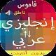 قاموس بدون انترنت انجليزي عربي والعكس ناطق مجاني apk