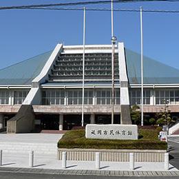 延岡市民体育館のメイン画像です