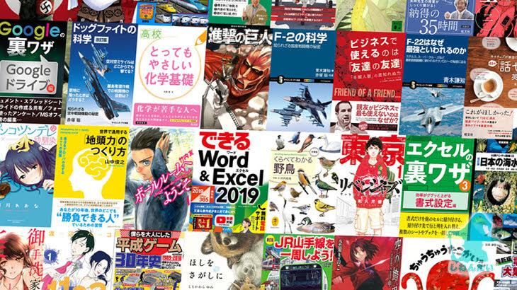 【終了】チェックを忘れずに!Kindle春の大セールまとめ:進撃の巨人、機動戦士ガンダム:THE ORIGIN、英語・TOEIC、飛行機、動物、できるシリーズなどマンガ・実用書・ビジネス書が多数無料や大幅割引・ポイント還元中(2019)