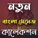 (NEW) বাংলা মেসেজ কালেকশন ২০২২ icon