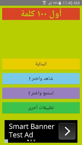 أول ١٠٠ كلمة العربية