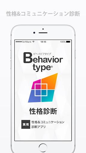 Behavior typeu6027u683cu8a3au65ad 1.3.2 Windows u7528 1