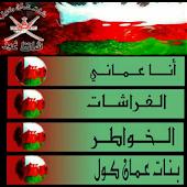 دردشه شباب عمان كول