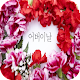 Download 어머니의 날 5월 8일 For PC Windows and Mac 1.0