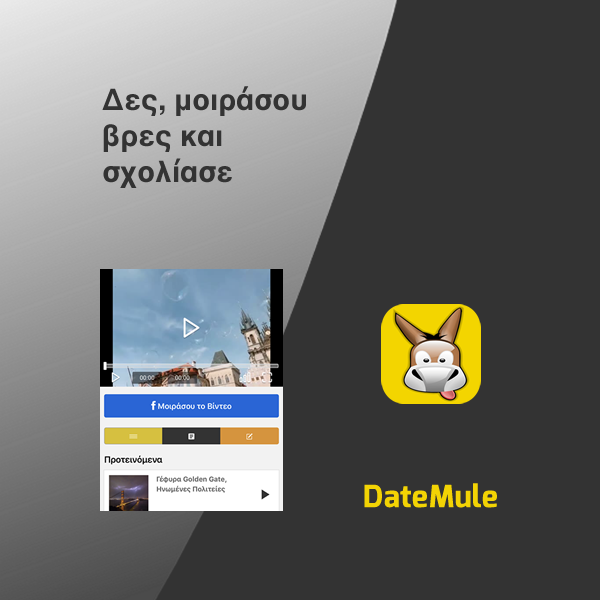 Скриншот DateMule