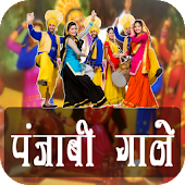 Punjabi Video 2018 Android APK Download Free By HowKia