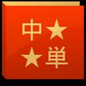 中国語単語コレクション icon