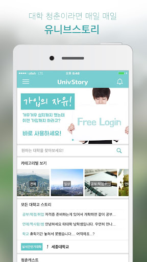 유니브스토리 UnivStory - 대학생들의 이야기