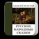 Русские сказки. Толстой А.Н. icon