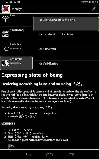 Obenkyo screenshot 15