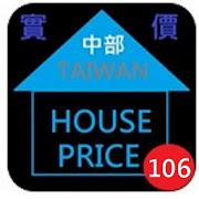 106年台灣中部實價登錄隨身包