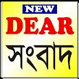 ডীয়ার লটারী সংবাদ - Today Dear Lottery Sambad