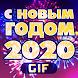 Новогодние открытки 2020 - Androidアプリ