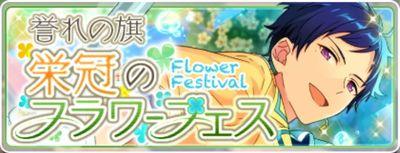 【あんスタ】新イベント! 「誉れの旗*栄冠のフラワーフェス」