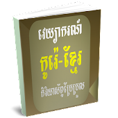 Korean Khmer Irregular Verb