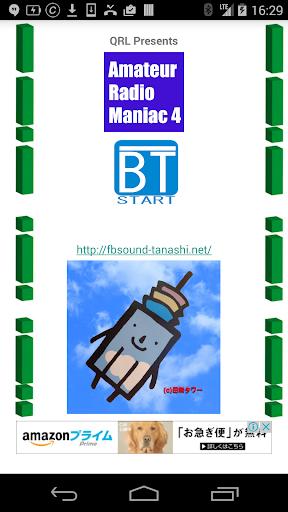 アマチュア無線マニア4級編
