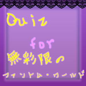 Quiz for 無彩限のファントム・ワールド