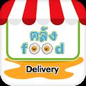 Khlang Food : คลังฟู้ด icon