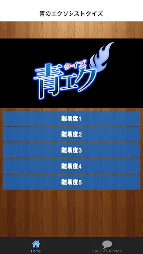 クイズFor青の祓魔師「京都不浄王篇」 非公式無料アプリ