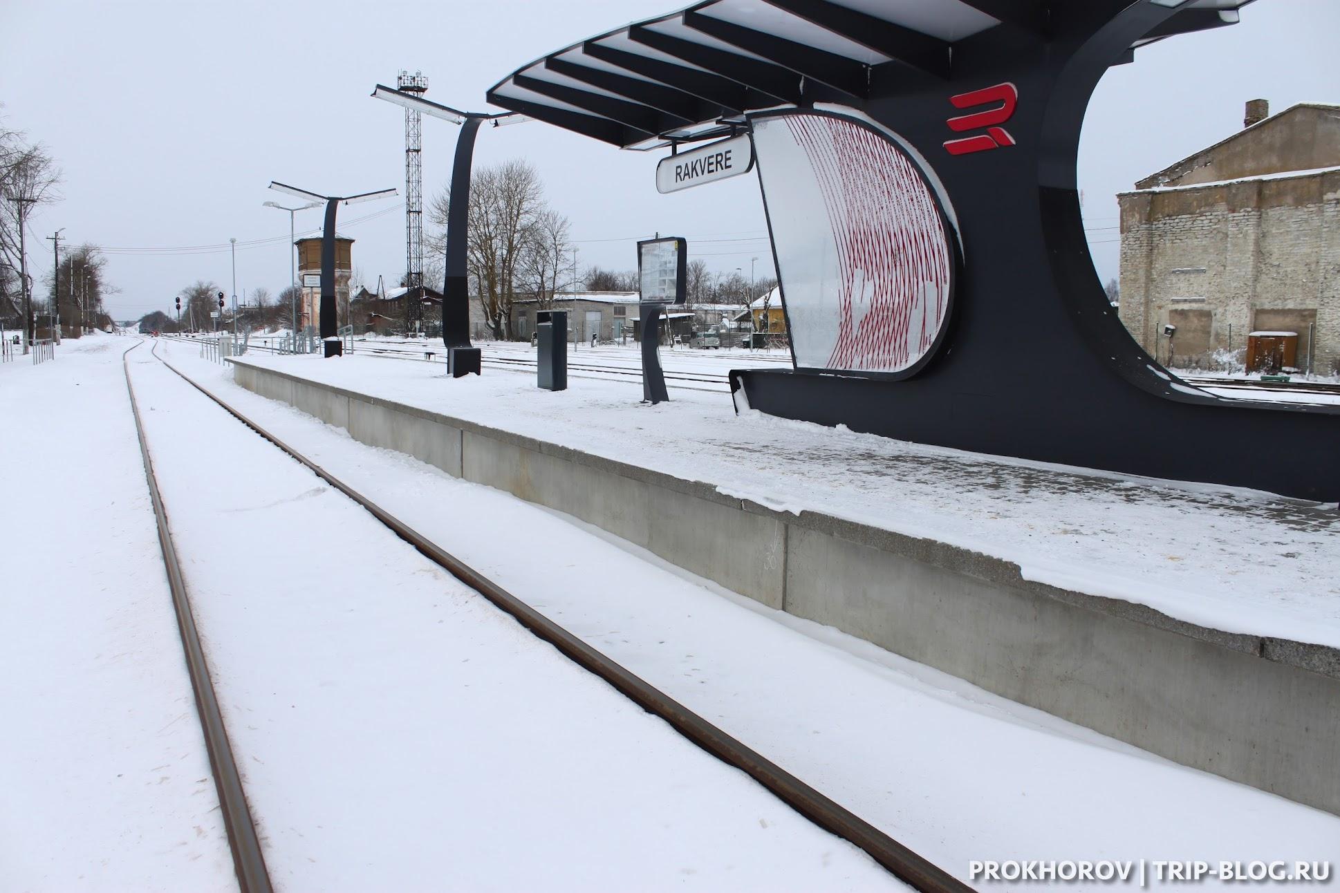 Ж/д станция Раквере