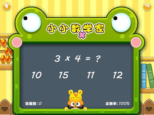 兒童乘法練習-學前教育,3-8歲數學算術-小黃鴨早教系列|玩教育App免費|玩APPs